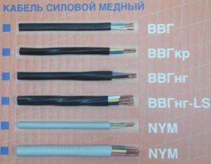 Виды электрической проводки